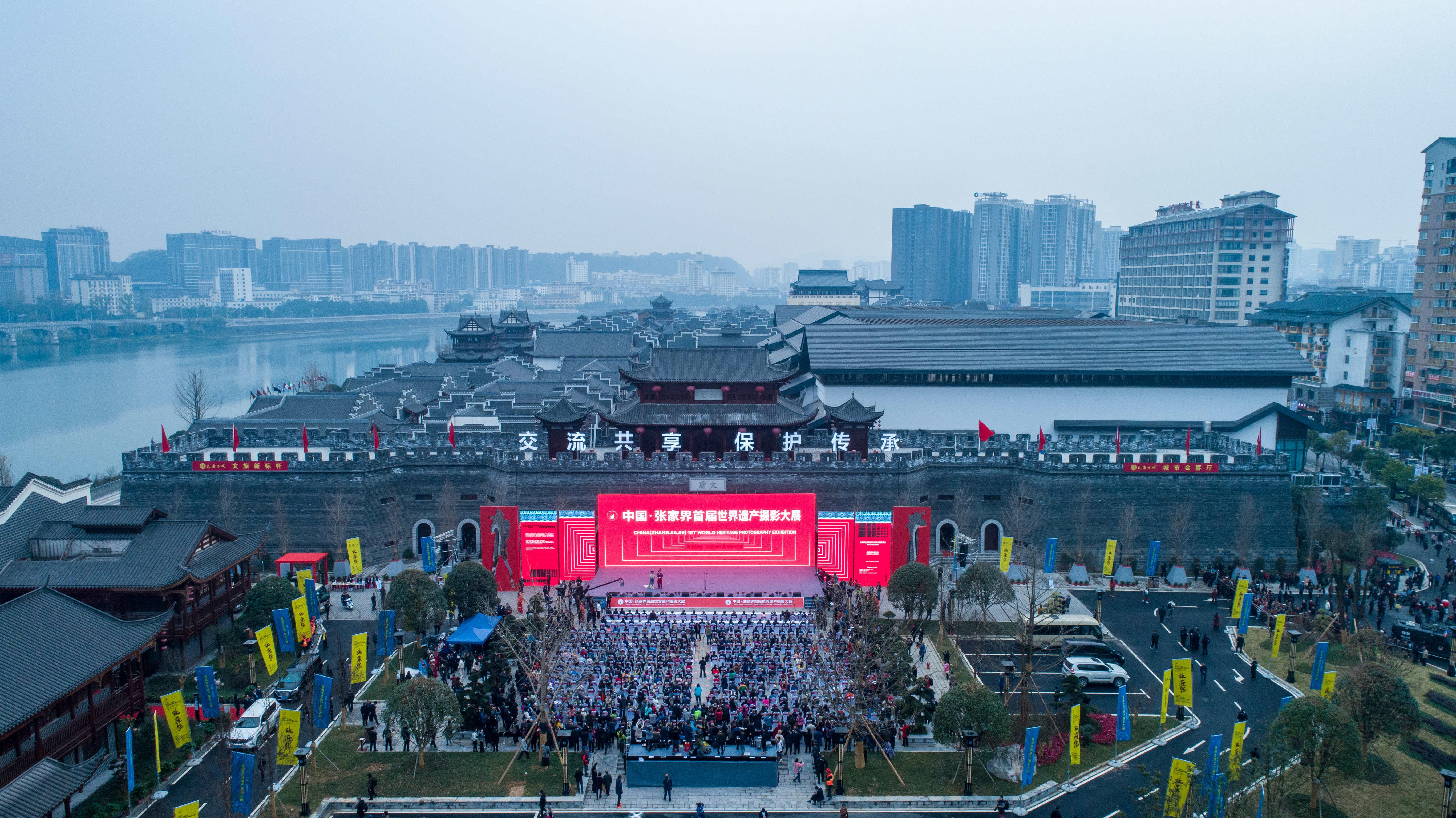 中国•张家界首届世界遗产摄影大展在湖南张家界开幕