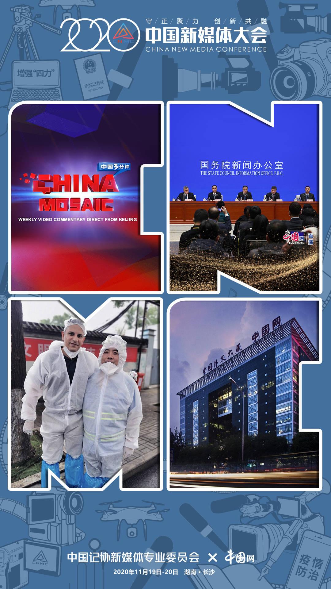 还有2天!2020中国新媒体大会敬请期待
