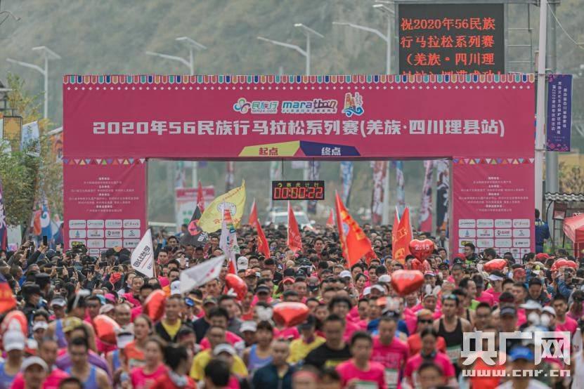 2020年56民族行马拉松系列赛在四川理县开跑