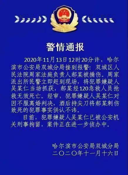 不服离婚判决 黑龙江男子法院内捅死法官!已被刑拘