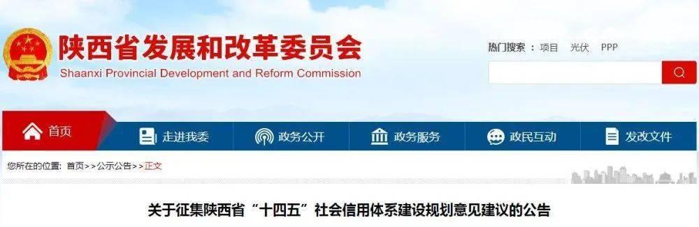 """关于征集陕西省""""十四五""""社会信用体系建设计划意见建议的通告:极速飞艇手机版"""