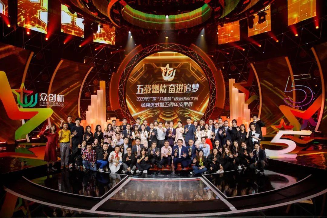 """2020年广东""""众创杯""""创业创新大赛颁奖仪式暨五周年成果展在广州举行"""