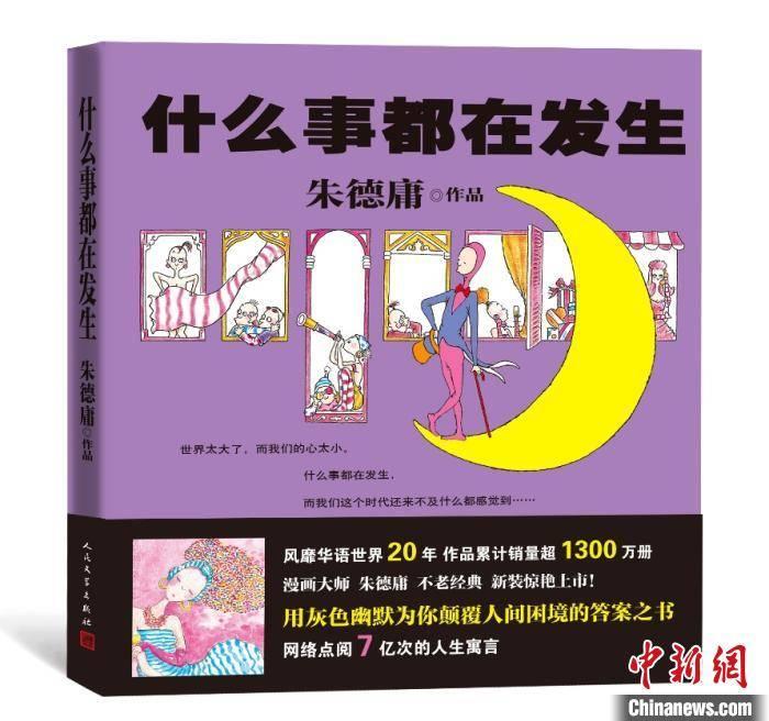 """朱德庸携手人民文学出版社推经典 用""""朱氏幽默""""疗愈读者"""