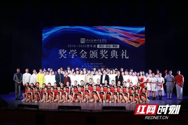 强化榜样引领!湖南艺术职业学院抓实资助育人工作