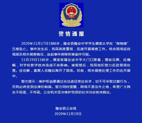 广西隆安一中学生从学校五楼坠亡 警方:排除刑案可能