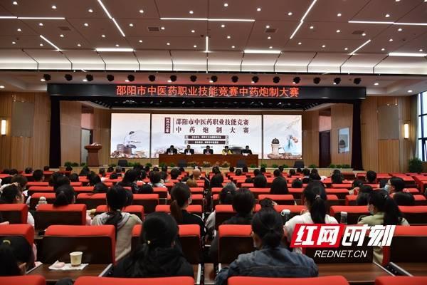邵阳市举办中医药职业技能竞赛中药炮制大赛