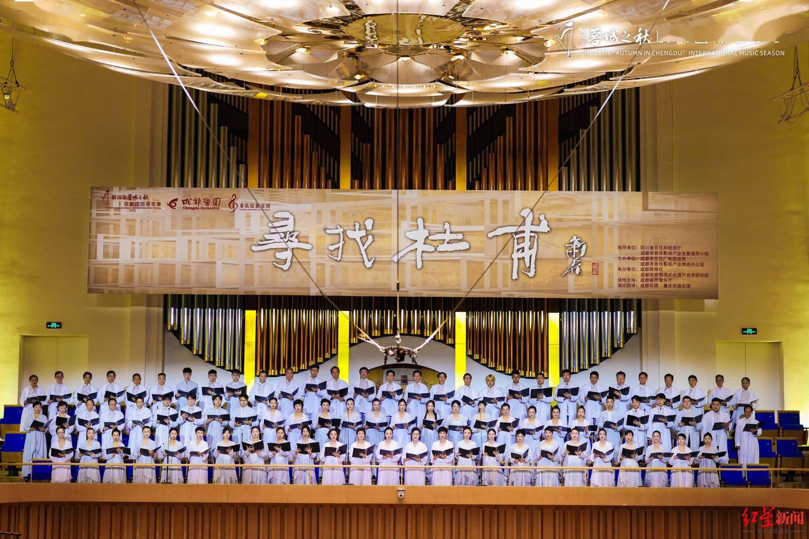 《寻找杜甫》民族音乐会蓉城上演 再现杜甫诗意诗境