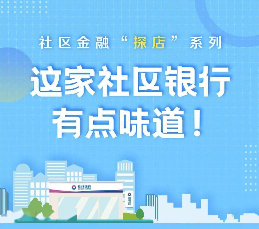 """* 【社区金融""""探店""""系列】这家社区银行 有点味道!-亚美体育(图1)"""