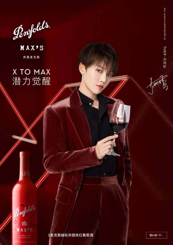 THE9-刘雨昕担任奔富麦克斯品牌大使,双方的结合将碰撞出哪些火花?