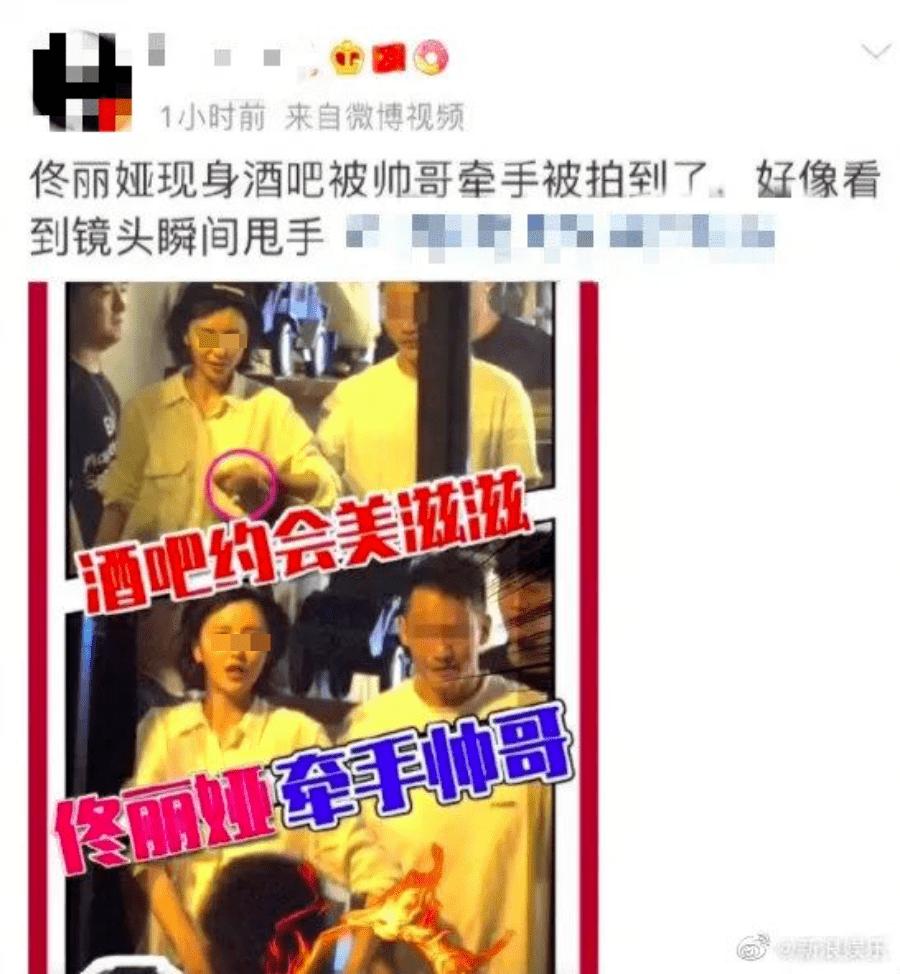 佟丽娅被曝牵手帅哥后,评论区10万网友欢呼庆祝:离开他,你值得更好的_陈一冰