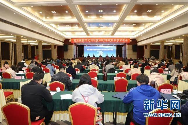 第三届虢文化论坛暨2020年度社科学术年会在郑召开