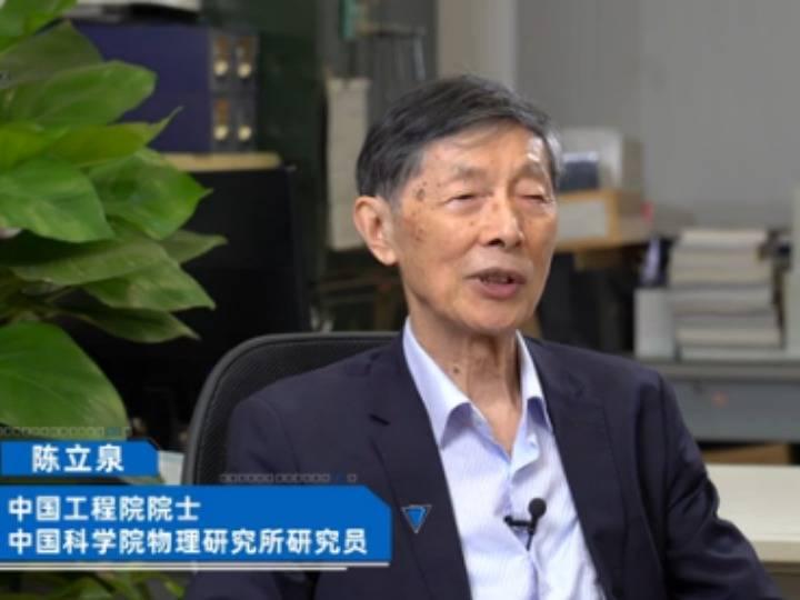中国工程院院士陈立泉:四十余载 致力于我国锂电研究