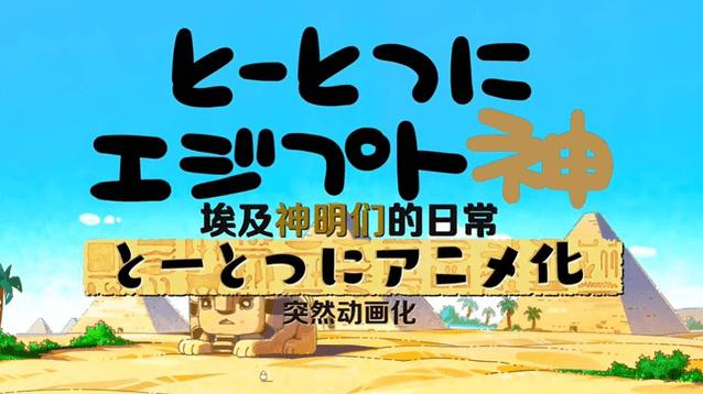 《埃及神明们的日常》加长版PV公开  讲述13位古埃及神们的轻松搞笑日常