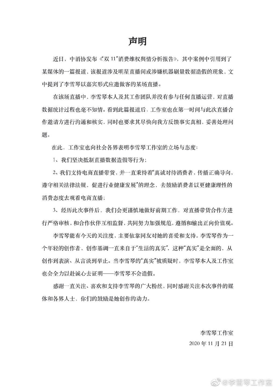 李雪琴回应被中消协点名:受邀参加,不参与数据操作