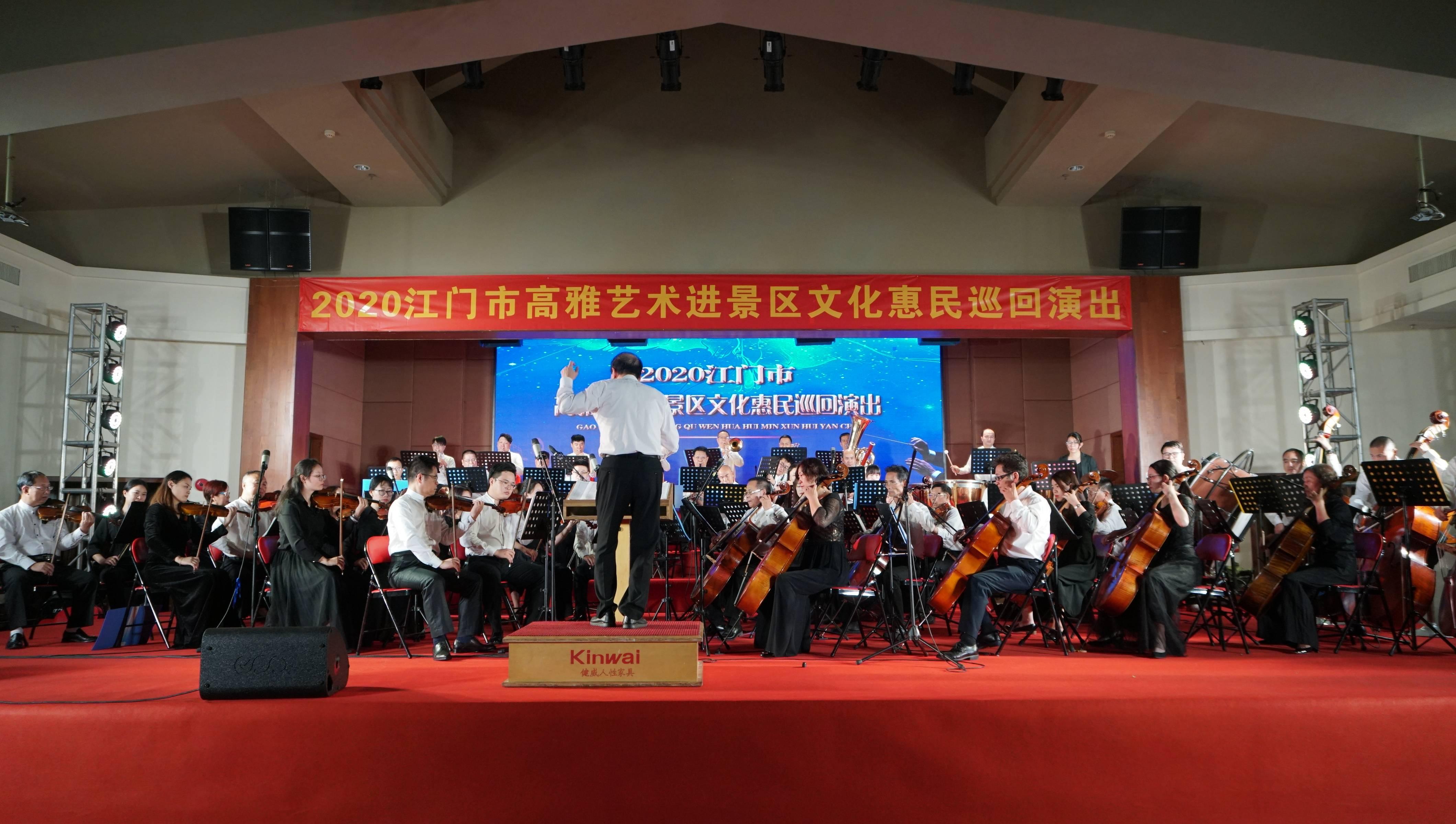 创新文旅融合!江门市高雅艺术进景区巡回演出人气旺