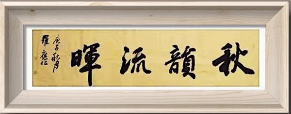 墨里故乡:记我的老师书法艺术家罗应仁