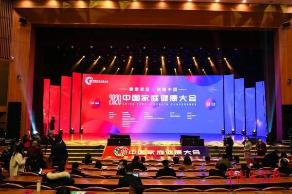 2020中国家庭健康大会隆重召开