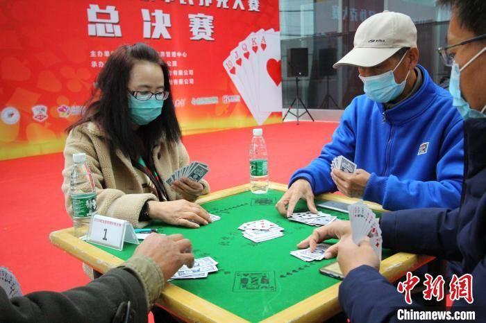 2020北京市民扑克大赛落幕 线上线下助力益智健脑