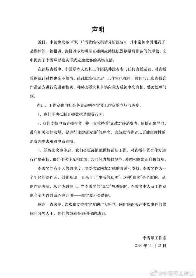 汪涵、李雪琴、李佳琦直播带货被中消协点名,当事方回应来了