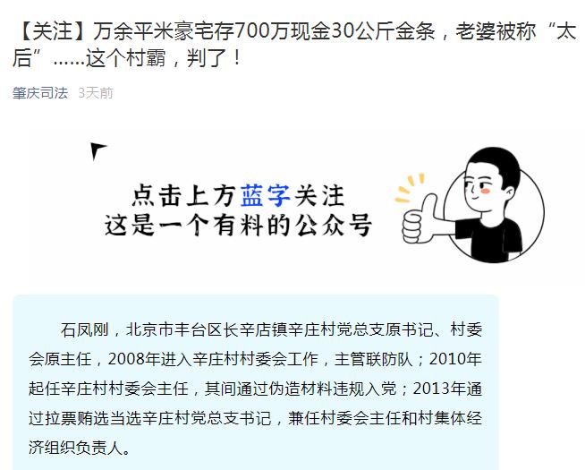 """惊呆!万余平米豪宅存700万现金30公斤金条,豪车20多辆,老婆被称为""""太后""""……这个村霸,"""