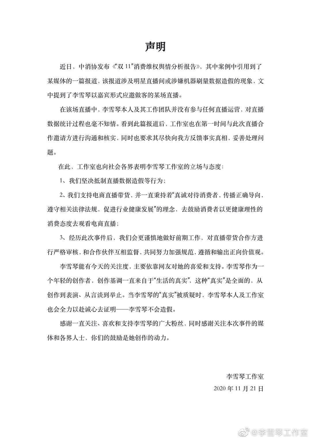 """被中消协点名""""双11""""直播数据造假,李雪琴回应称未参与运营"""