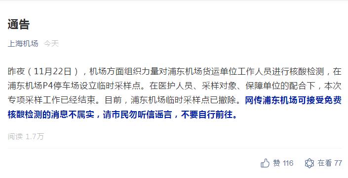 刚刚,上海机场发布重要通告!