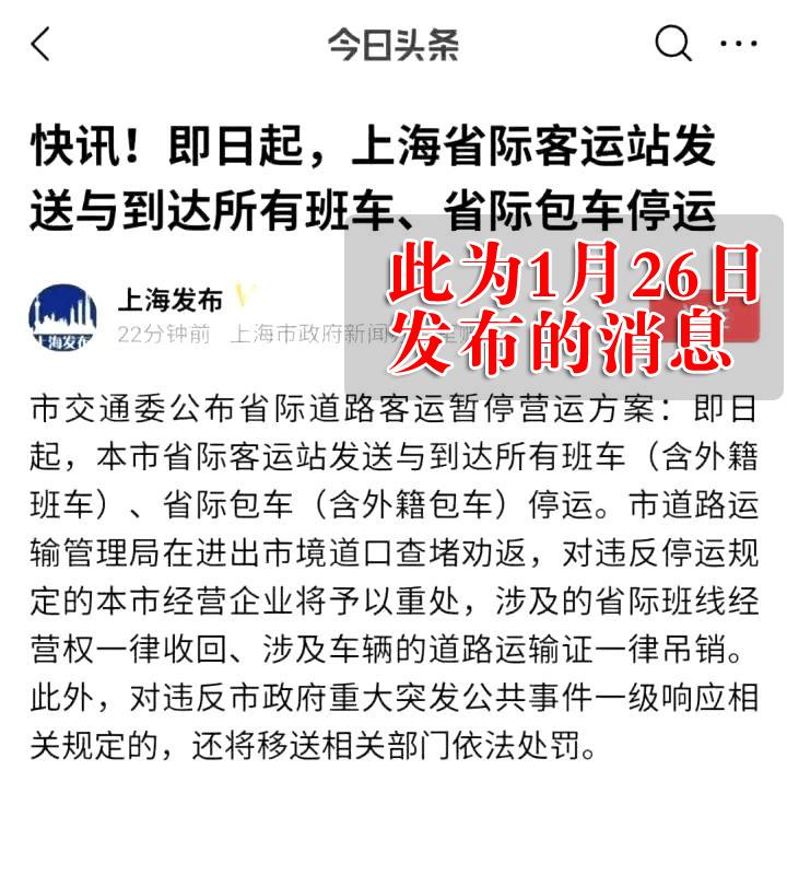 """上海:网传""""本市省际客运停运""""信息,为今年1月份旧闻"""