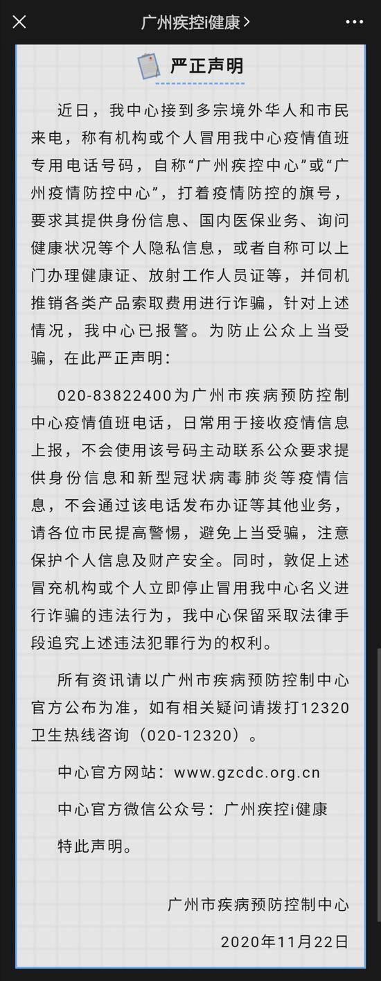 严正声明!广州疾控提醒市民注意这个电话号码