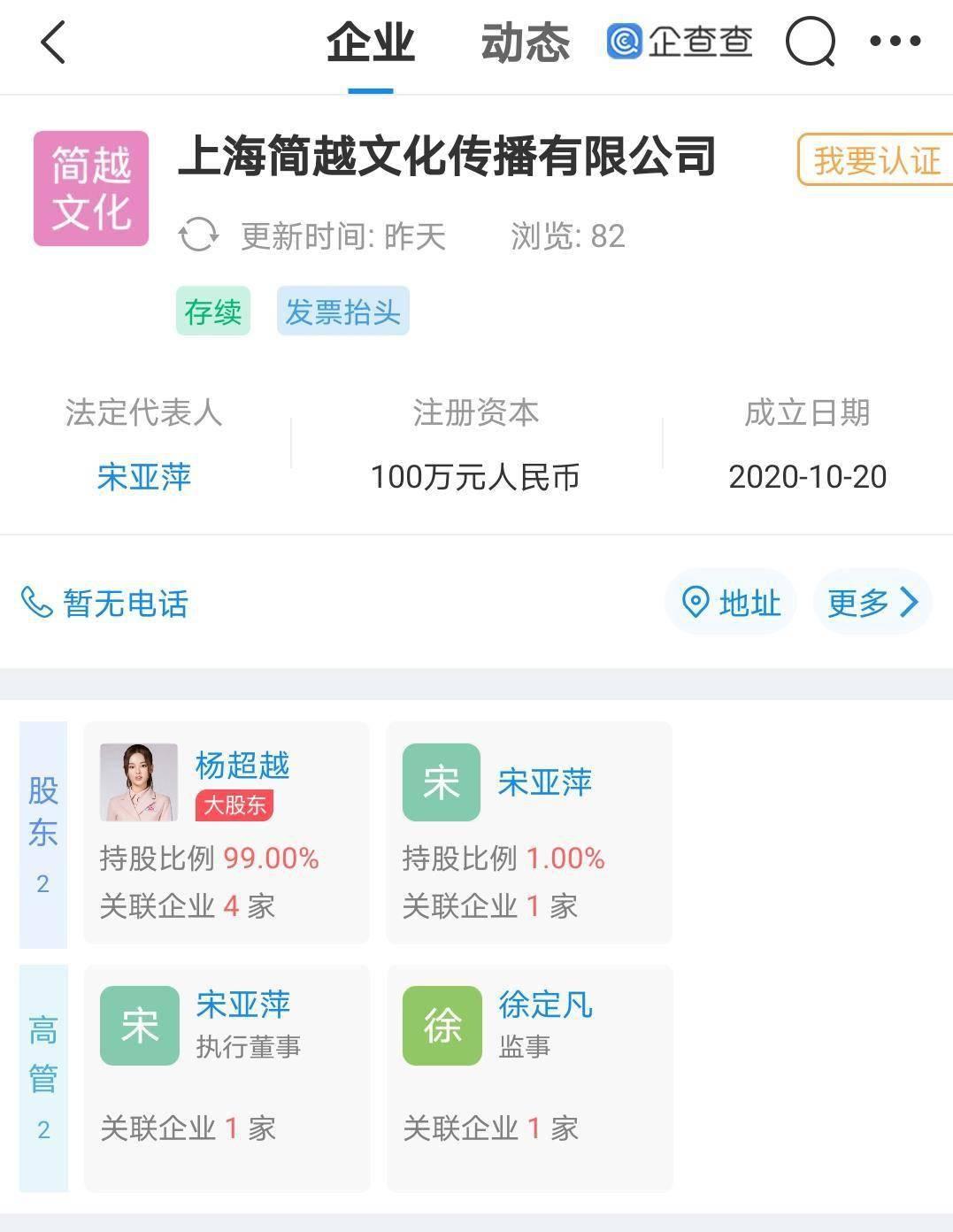 杨超越成立新公司 将入驻临港文化联盟