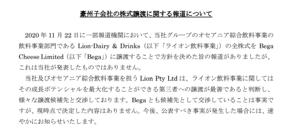 日本麒麟公司否认出售LDD公司给百嘉奶酪
