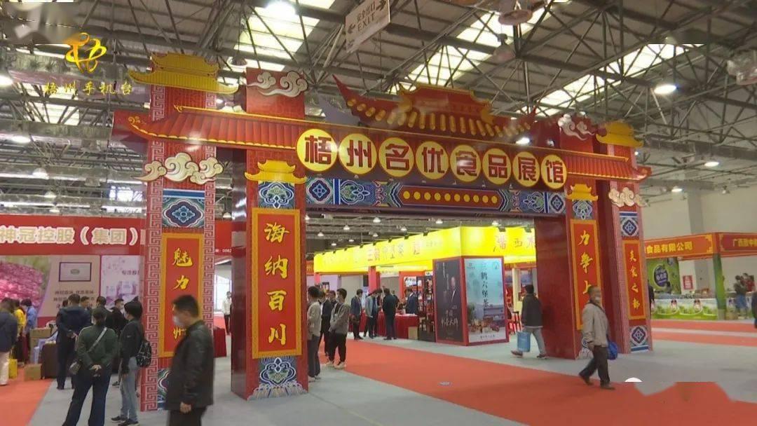 2020年首届广西特色食品博览展销会举行开幕(图7)