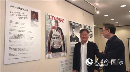 日本体育纪实漫画作品展在东京举行