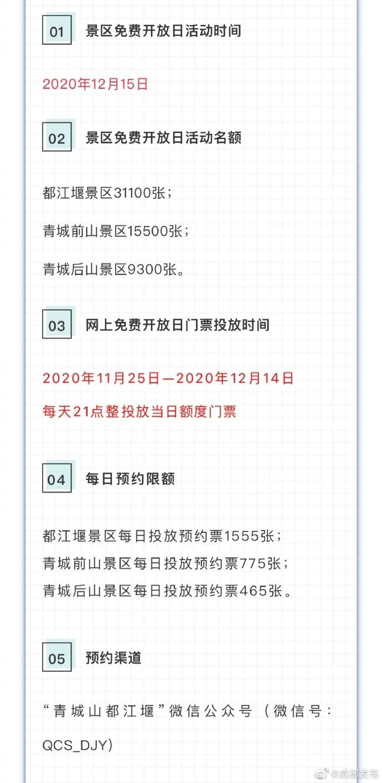 12月15日,青城山-都江堰景区免门票!_微信