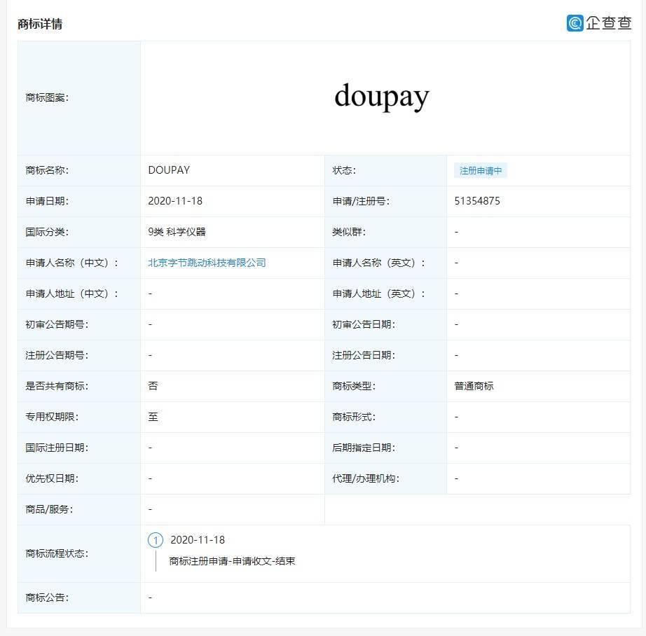 """字节跳动申请""""doupay""""商标:已拿下 4 张【正版竞技宝网址】金融 牌照_"""