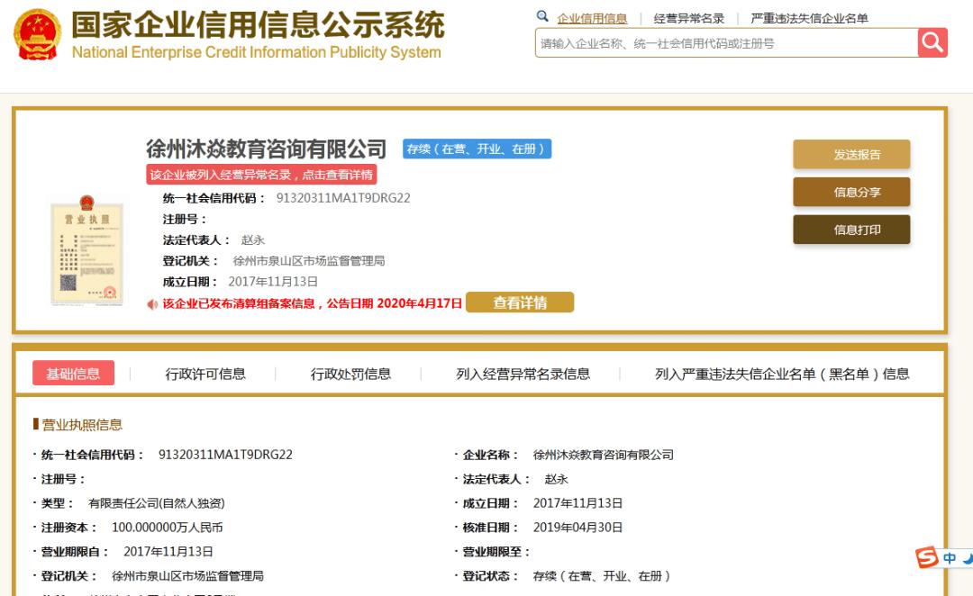 """教""""勾引男人""""的恋爱学院私教价格8888元,""""无效果""""也不退钱"""