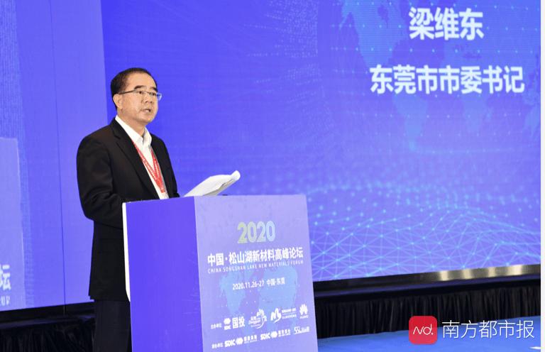 梁维东:联合深圳建设大湾区综合性国家科学中心先行启动区: