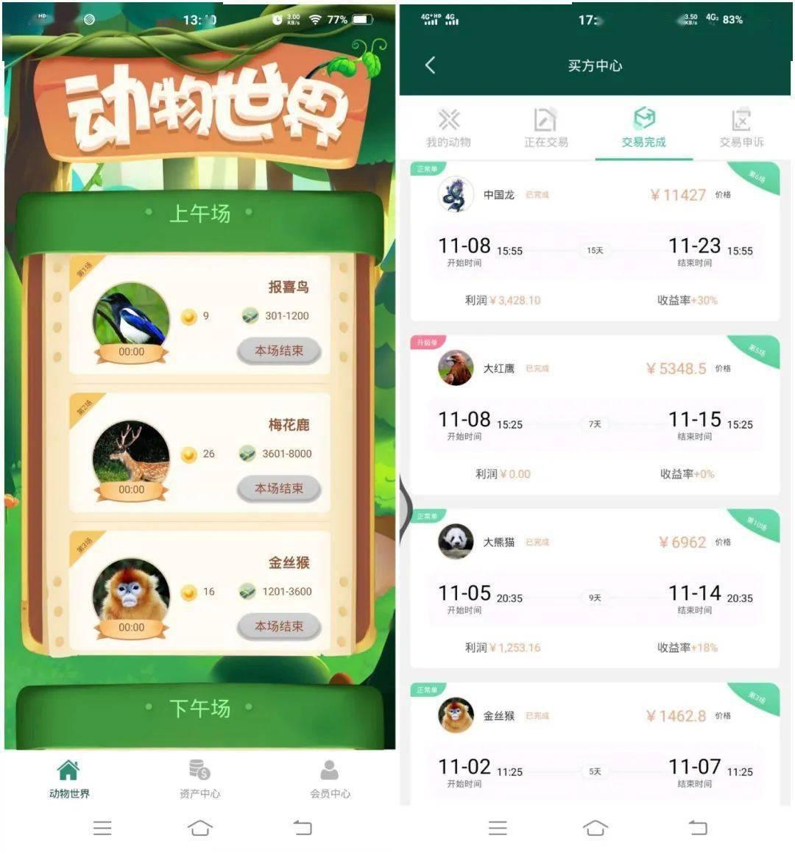 动物世界app崩盘!涉及金额上百亿 温州已有数百人受骗!【欧冠足球游戏】(图3)