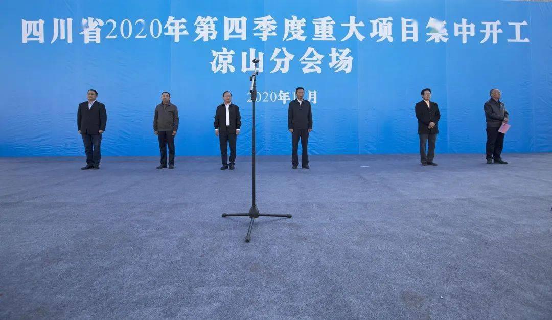 2020年四川一季度各_四川省2020年第四季度重大项目集中开工彭清华宣布开工尹力讲话