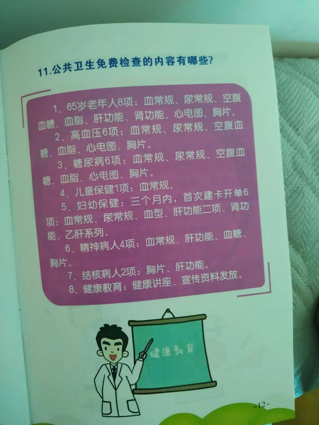 【民声】谁知道?关于嵩县孕妇首次建档以及产检的一些问题。