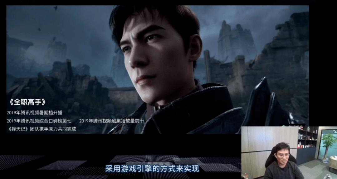 原力CEO赵锐:除了参与《美末》项目,我们还用UE做了电影