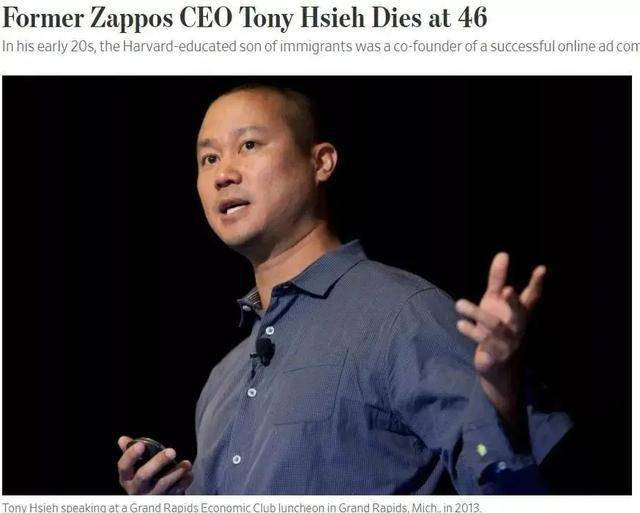 Former Zappos