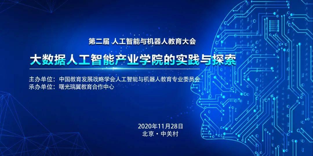 亮点速递|大数据人工智能产业学院的实践与探索