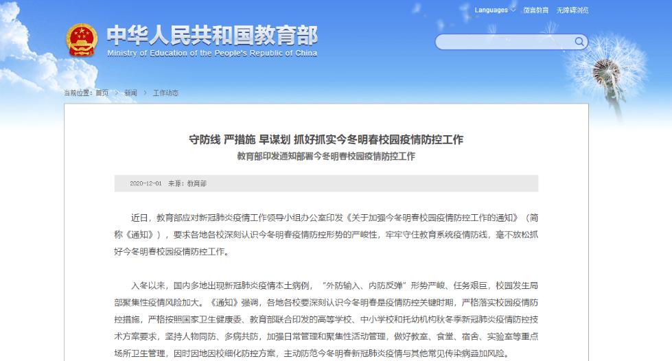 """教育部:高校坚持""""错峰""""原则,安排学生分批次有序放假离校"""
