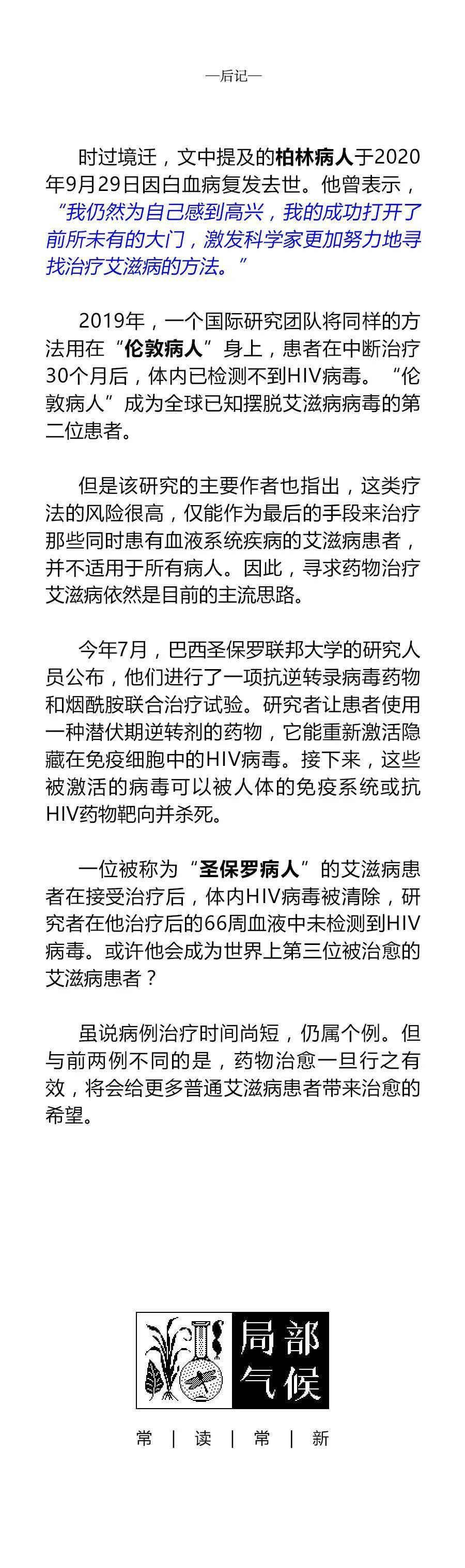 """""""局部气候调查组""""科普文:艾滋病交响诗 涨姿势 第29张"""