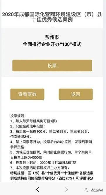 2020年彭州市人口_人口普查