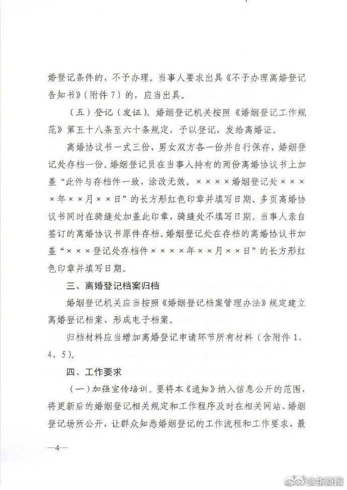 10天23地,南京疫情是如何扩散全国的