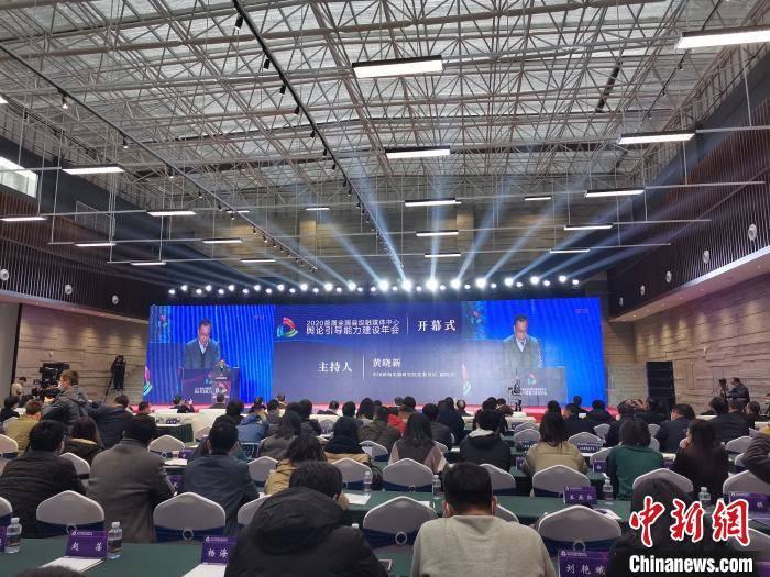 2020首届全国县级融媒体中心舆论引导能力建设年会在江西分宜开幕'真人app'(图1)
