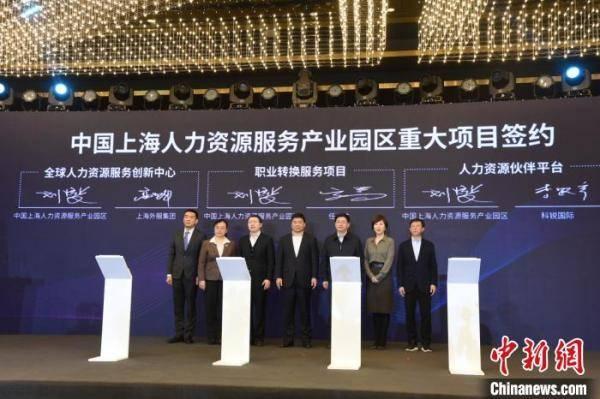 上海发布人力资源新政 多条举措促进创新赋能、放眼全球