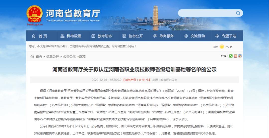 128个!河南省职业院校教师省级培训基地等名单公示_爱体育(图1)