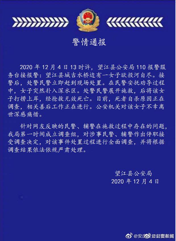 警方通报女子在警察面前跳河溺亡 :涉事民辅警已停职接受调查